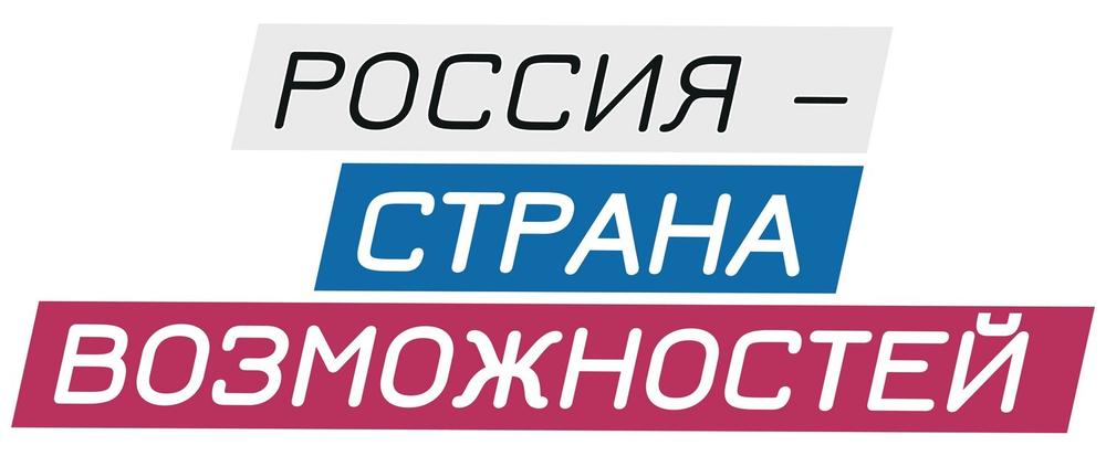 АНО «Россия страна возможностей»