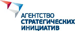 Агентство стратегических инициатив по продвижению новых проектов
