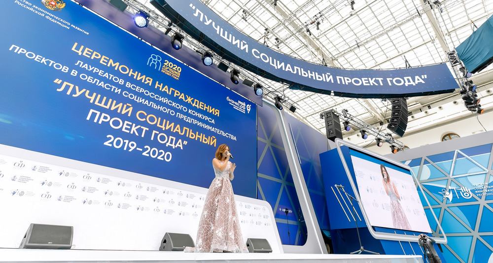 В Москве завершился IV Форум социальных инноваций регионов